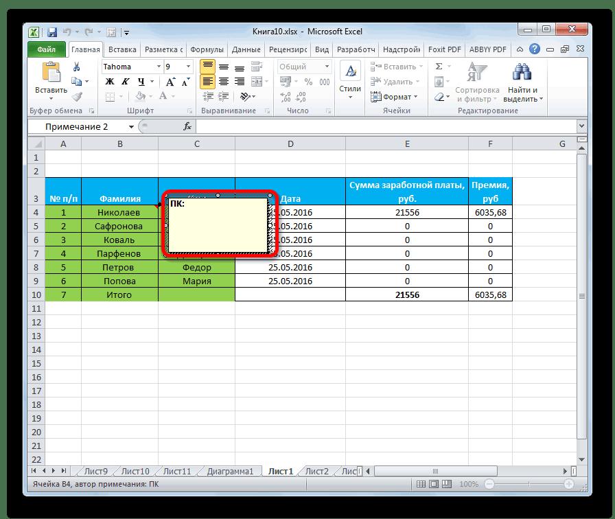 Окно для примечания в Microsoft Excel
