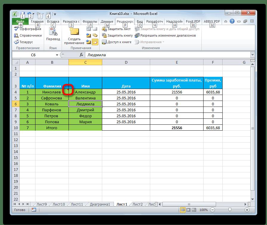 В ячейке содержится комментарий в Microsoft Excel