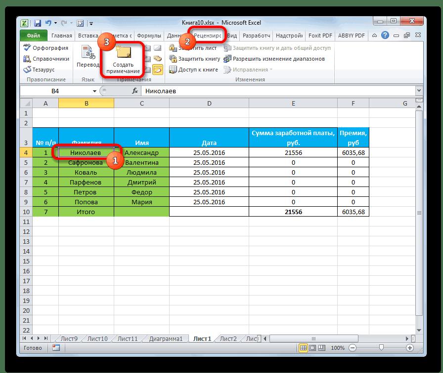 Добавление примечания вторым способом в Microsoft Excel