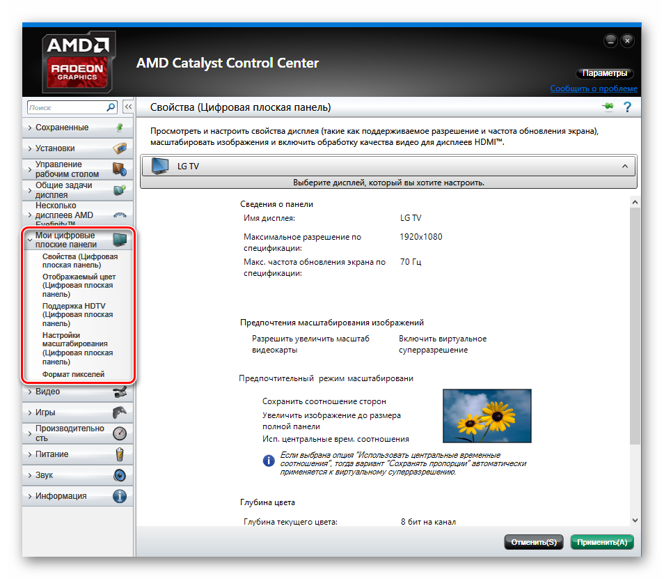 AMD Catalyst Control Center Мои цифровые плоские панели