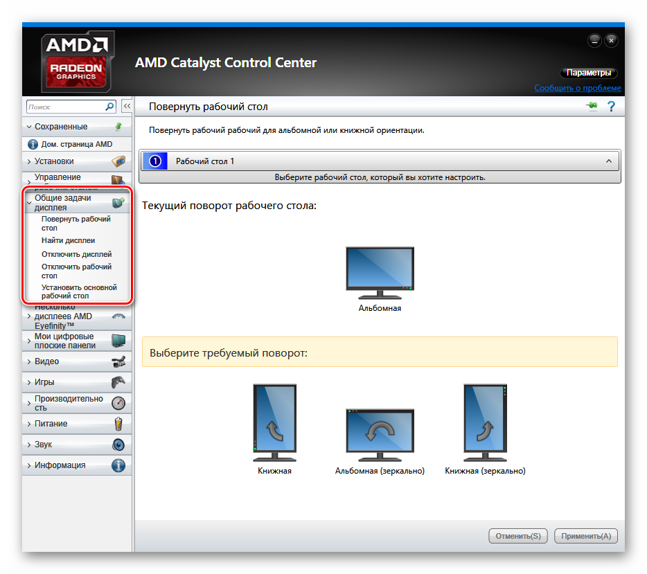 AMD Catalyst Control Center Общие задачи дисплея