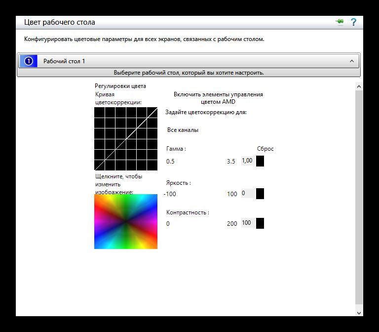 AMD Catalyst Control Center цветовые параметры экрана