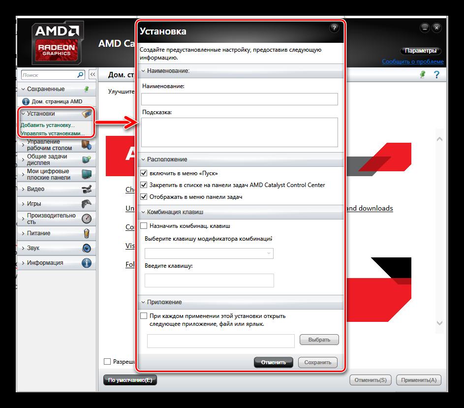 AMD Catalyst Control Center установки