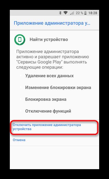 Как удалить несъемные приложения в Android