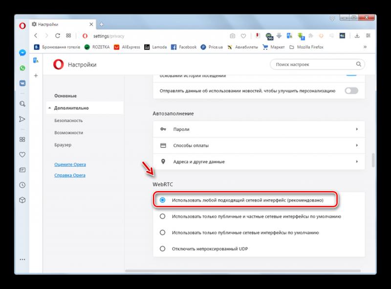Настройка параметров в браузере Opera