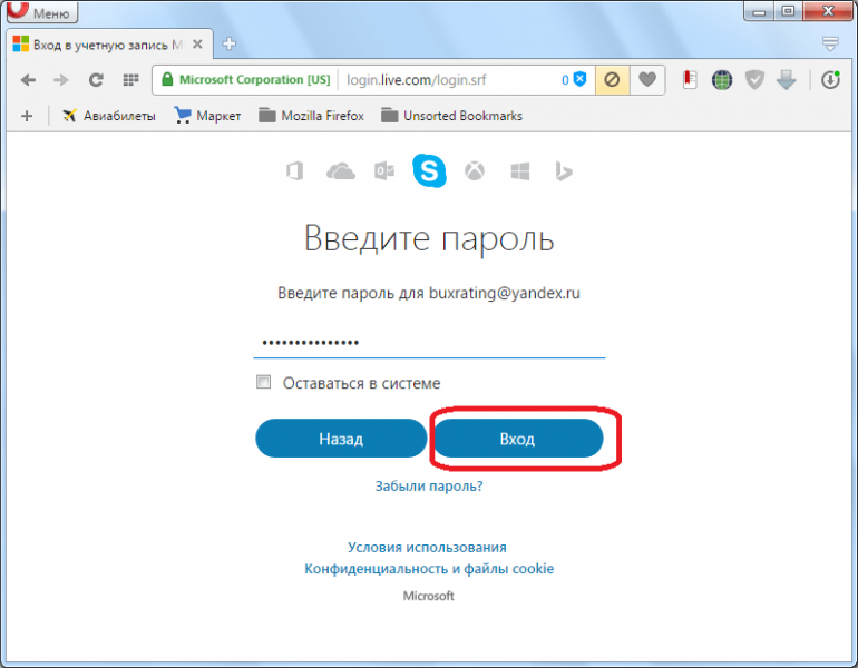 Отменить связь учетной записи Skype с учетной записью Microsoft